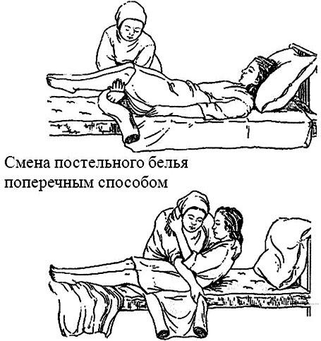 Смена постельного белья поперечным способом