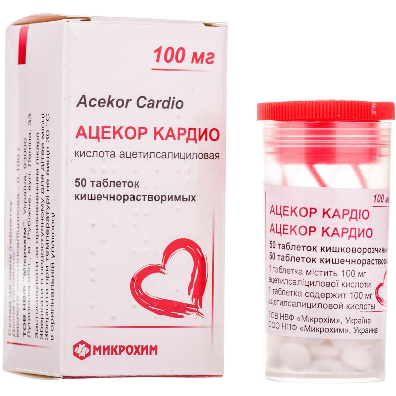 Ацекор кардио