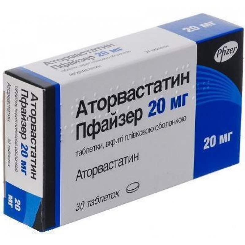 Аторвастатин Пфайзер