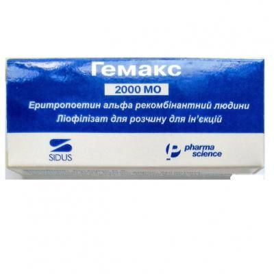 Гемакс