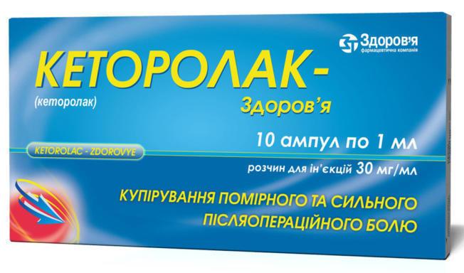 Кеторолак-Здоровье