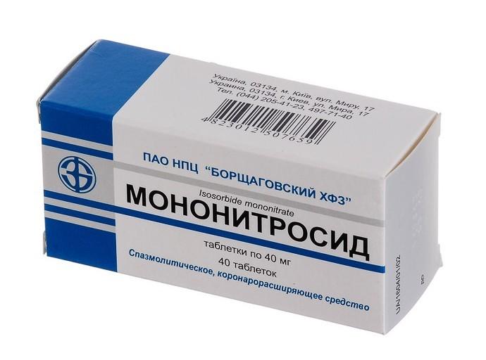 Мононитросид
